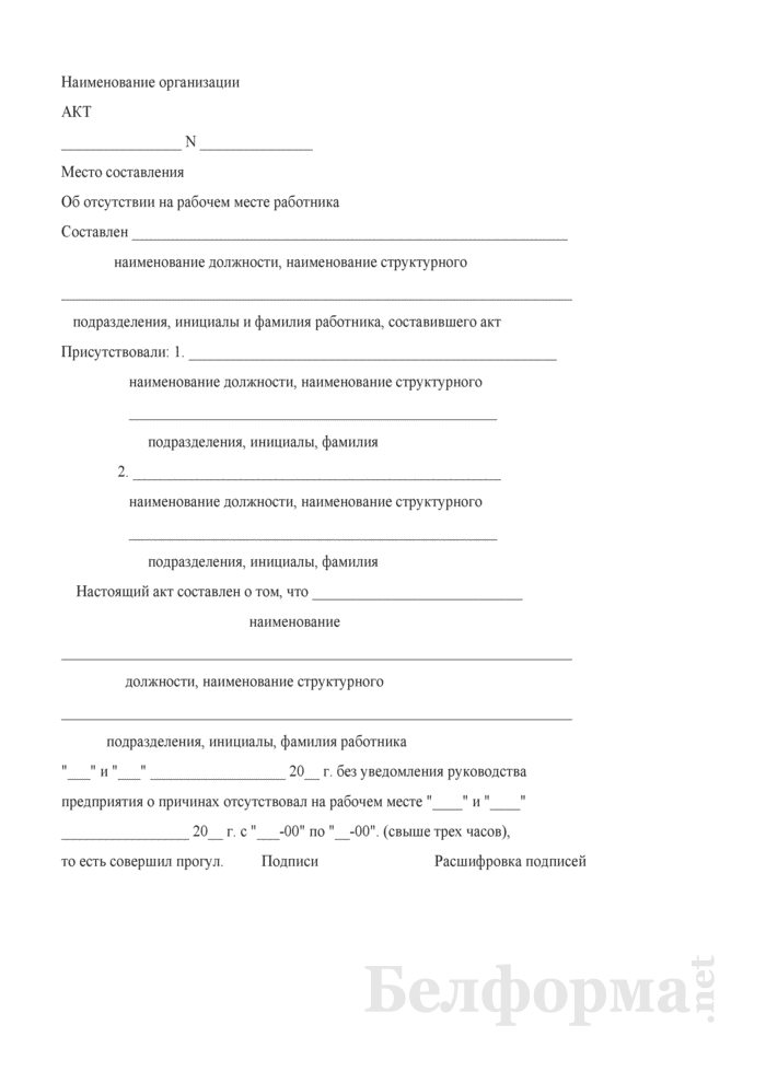 Акт об отсутствии на рабочем месте работника. Страница 1