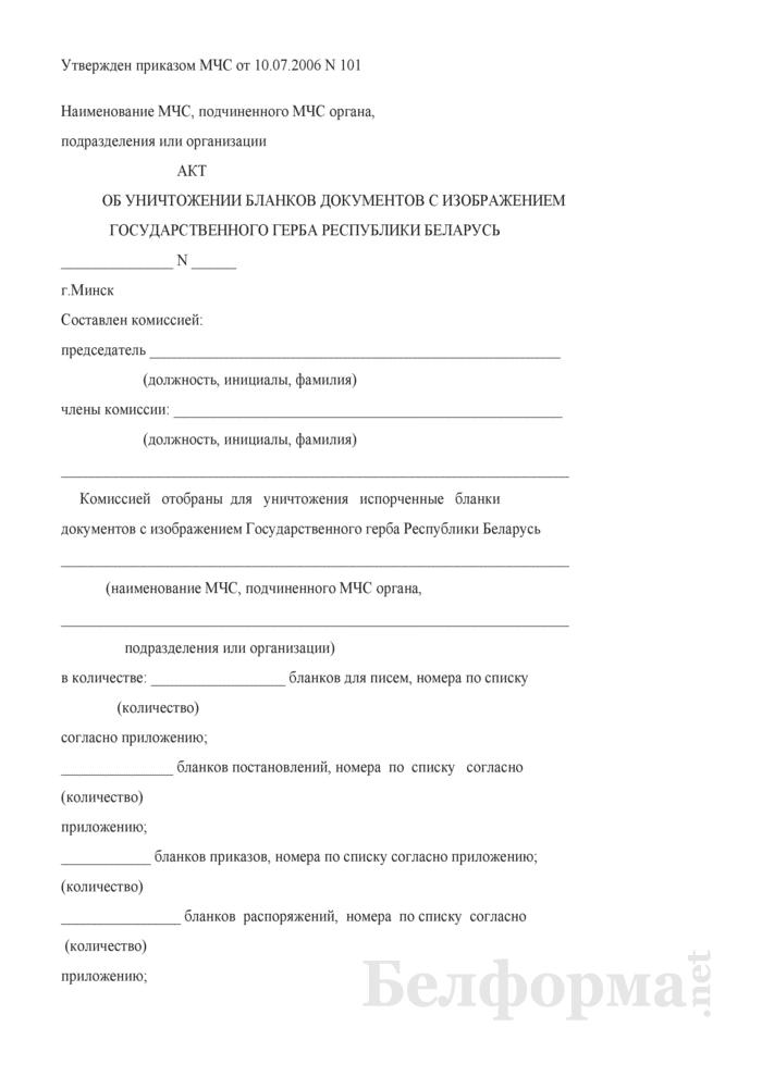 Акт об уничтожении бланков документов с изображением Государственного герба Республики Беларусь. Страница 1