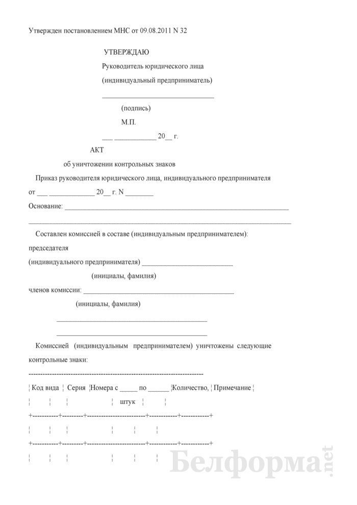 Акт об уничтожении контрольных знаков. Страница 1