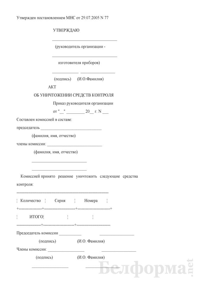 Акт об уничтожении средств контроля. Страница 1