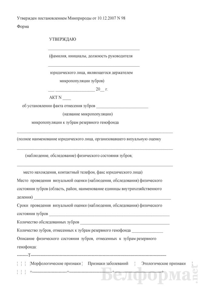 Акт об установлении факта отнесения зубров к зубрам резервного генофонда. Страница 1