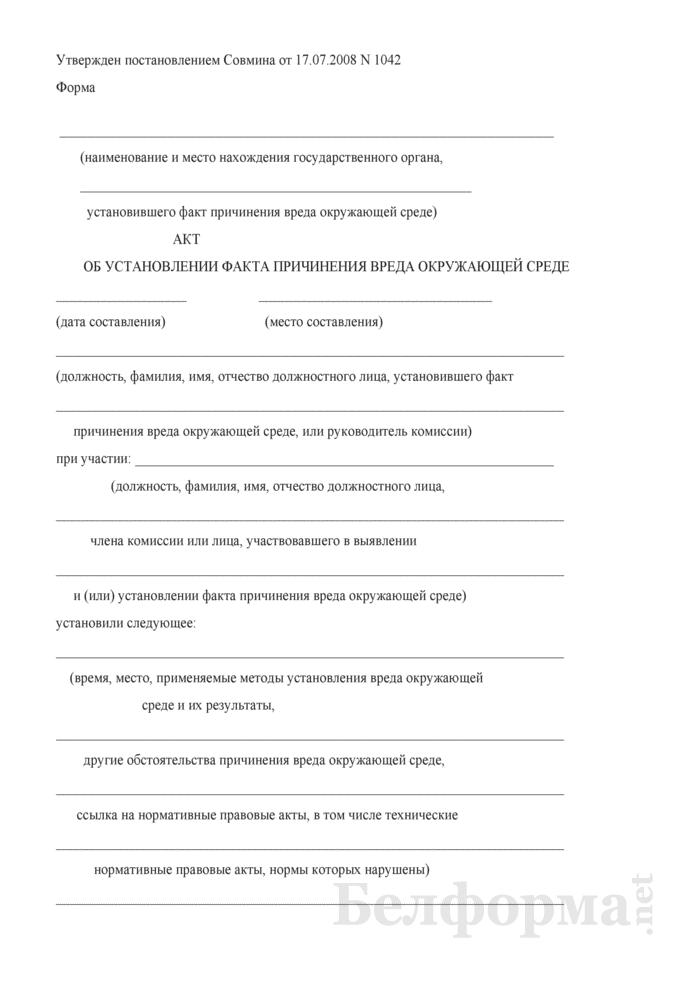 Акт об установлении факта причинения вреда окружающей среде. Страница 1