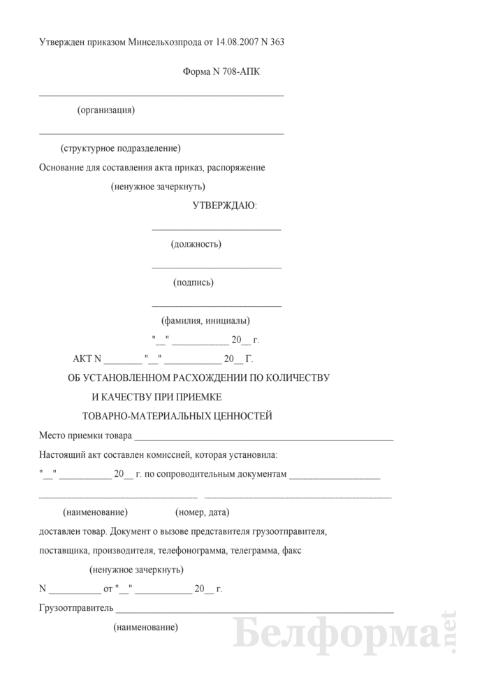 Акт об установленном расхождении по количеству и качеству при приемке товарно-материальных ценностей. Форма № 708-АПК. Страница 1