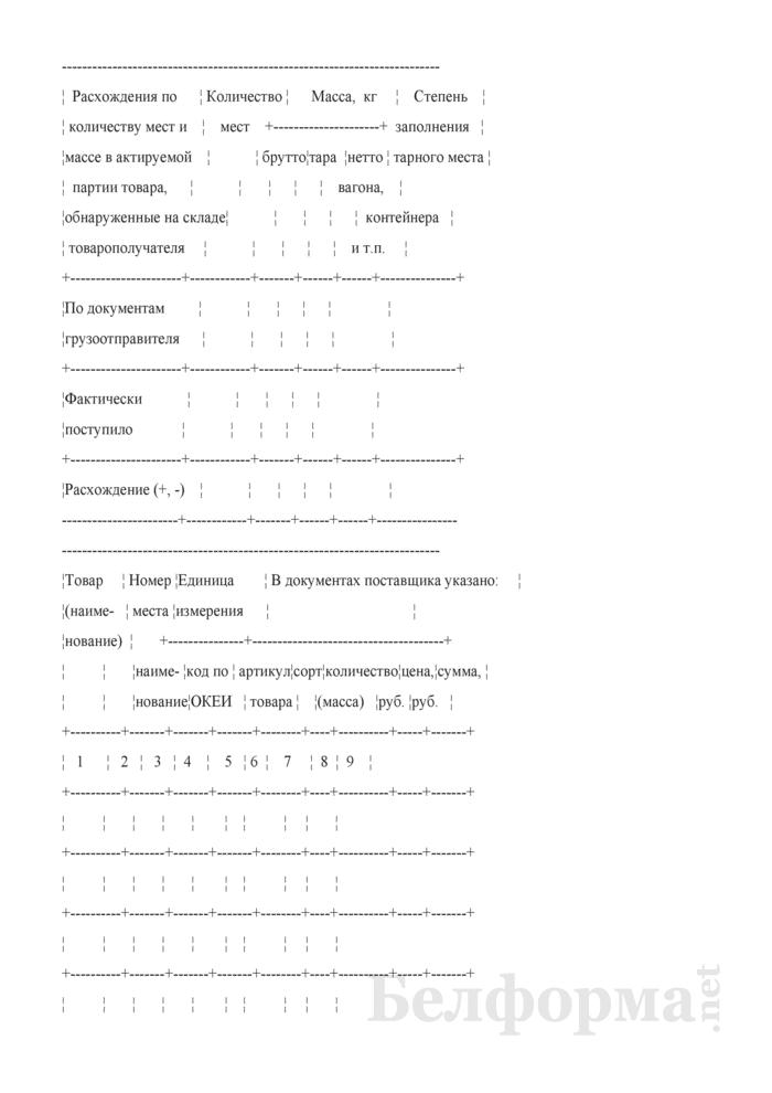 Акт об установленном расхождении по количеству и качеству при приемке товарно-материальных ценностей. Форма № 708-АПК. Страница 4