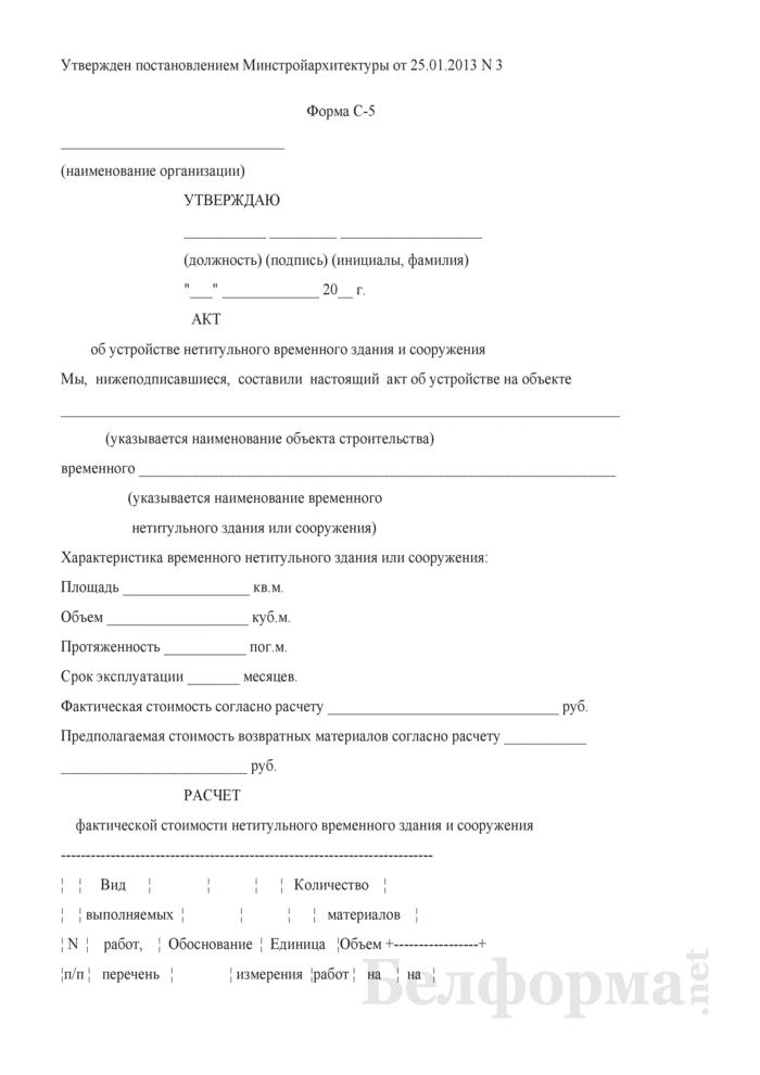 Акт об устройстве нетитульного временного здания и сооружения. Форма С-5. Страница 1