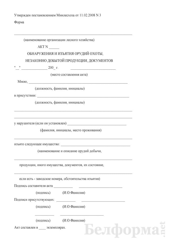 Акт обнаружения и изъятия орудий охоты, незаконно добытой продукции, документов. Страница 1