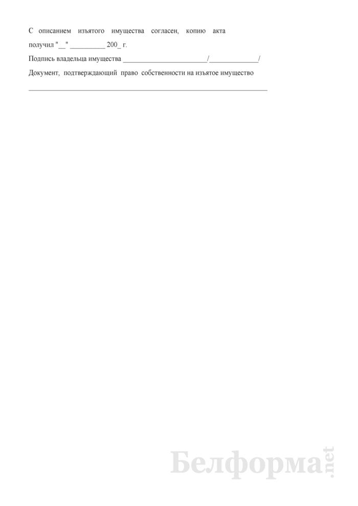 Акт обнаружения и изъятия орудий охоты, незаконно добытой продукции, документов. Страница 2