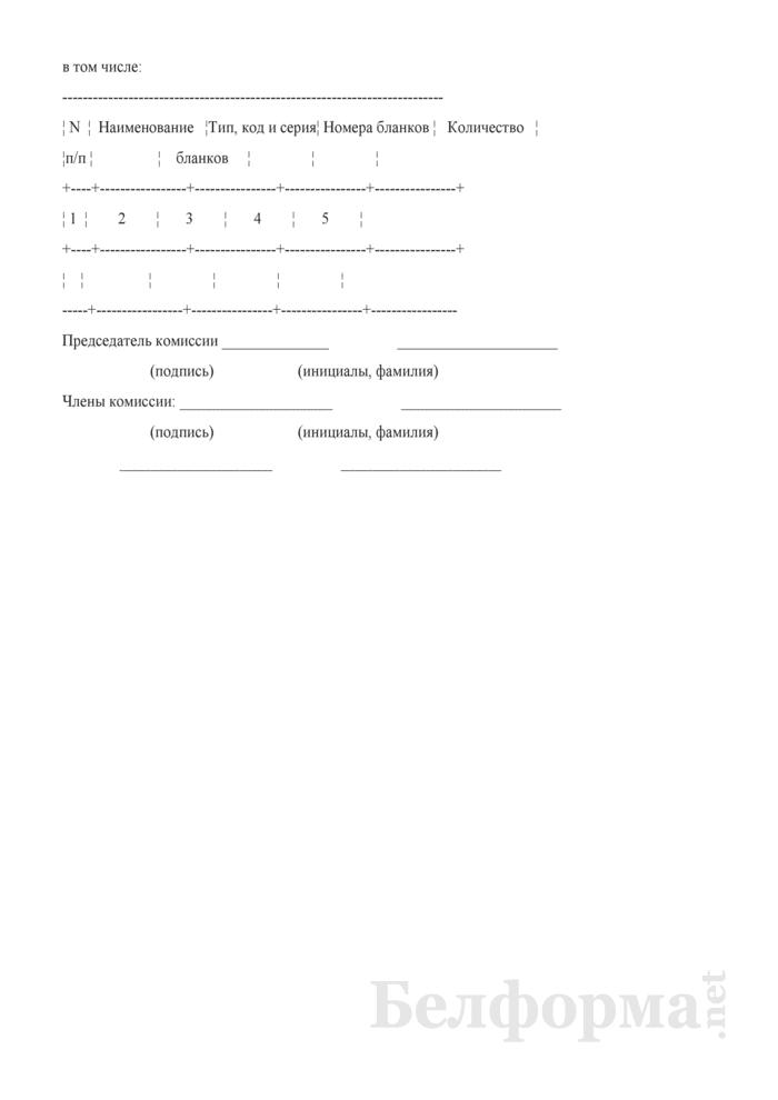 Акт обнаружения механического брака бланков документов с определенной степенью защиты, включенных в перечень бланков документов и документов с определенной степенью защиты и печатной продукции, информация о которых подлежит включению в электронный банк данных бланков документов и документов с определенной степенью защиты и печатной продукции. Страница 2