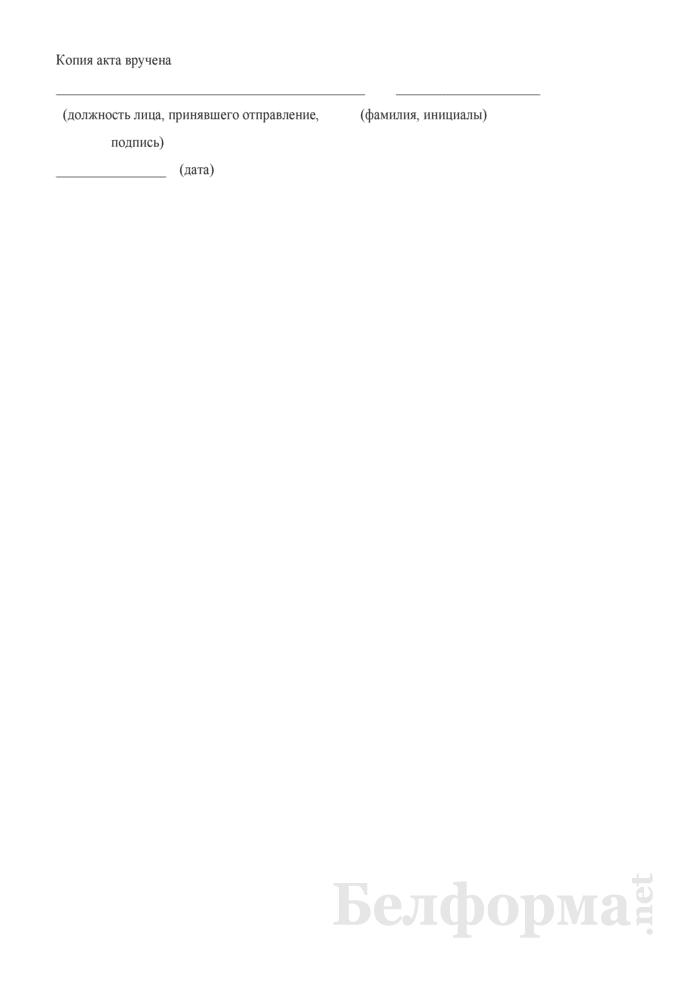 Акт обнаружения подозрительного почтового отправления. Страница 2