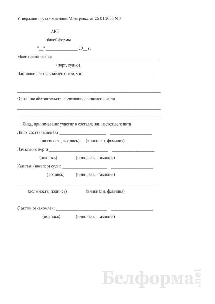 Акт общей формы (при перевозке внутренним водным транспортом). Страница 1