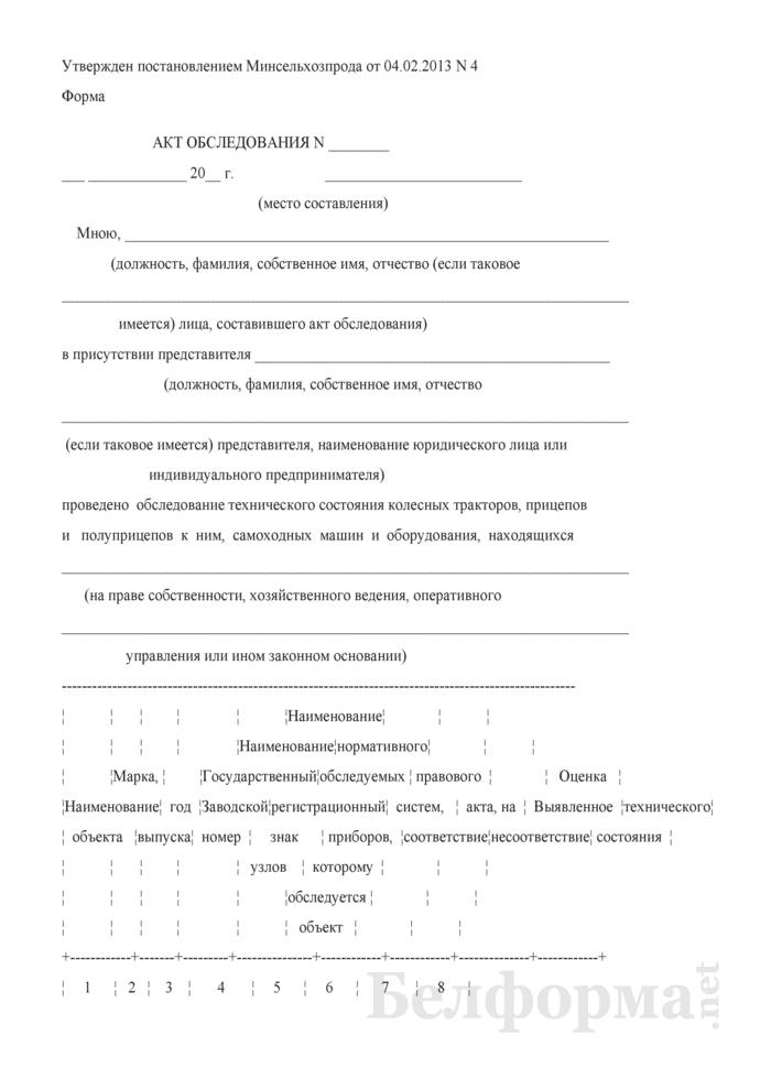 Акт обследования (Форма). Страница 1