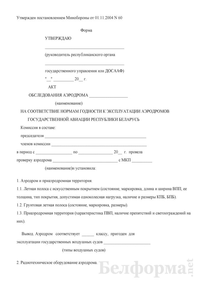 Акт обследования аэродрома на соответствие нормам годности к эксплуатации аэродромов государственной авиации Республики Беларусь. Страница 1
