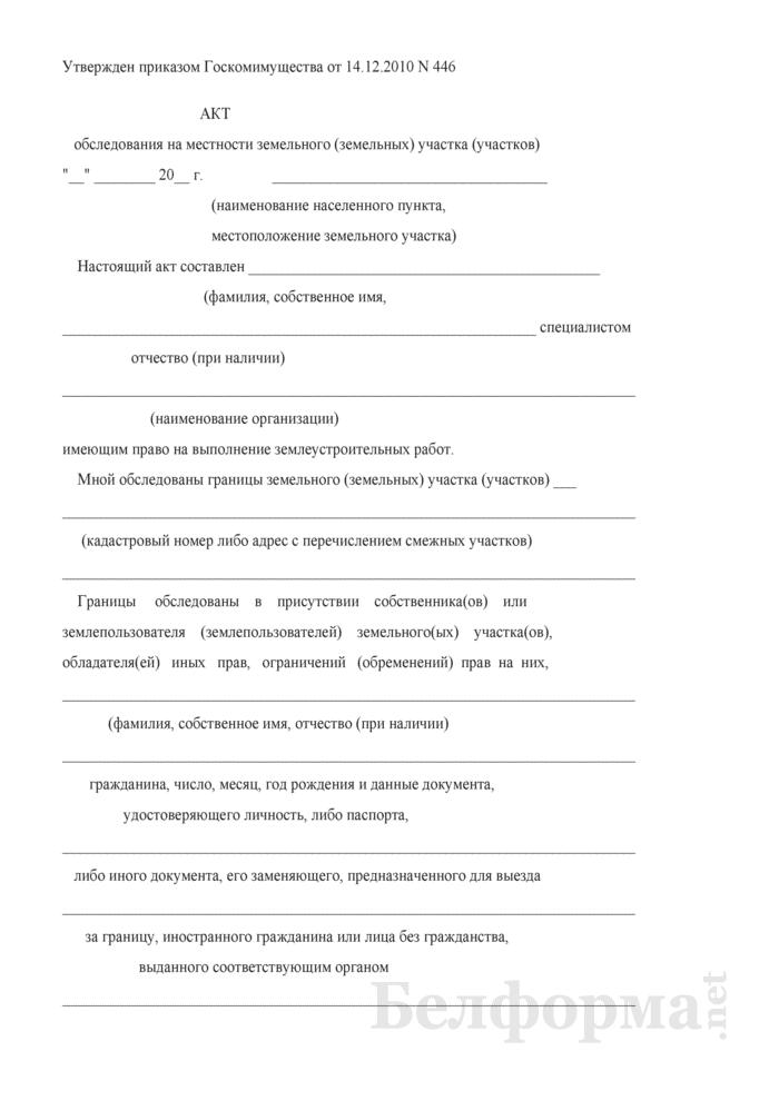 Акт обследования на местности земельного (земельных) участка (участков). Страница 1