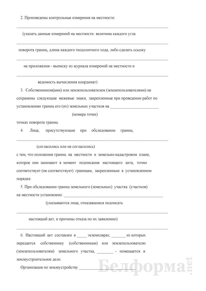 Акт обследования на местности земельного (земельных) участка (участков). Страница 3