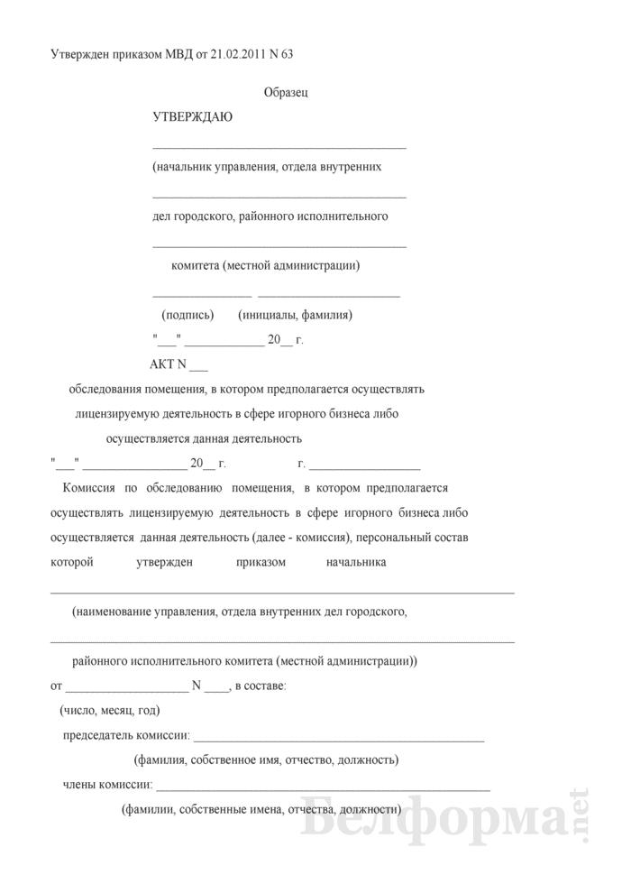 Акт обследования помещения, в котором предполагается осуществлять лицензируемую деятельность в сфере игорного бизнеса либо осуществляется данная деятельность. Страница 1