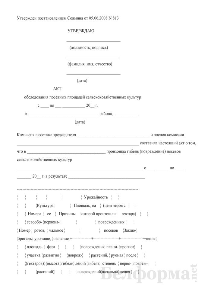 Акт обследования посевных площадей сельскохозяйственных культур. Страница 1