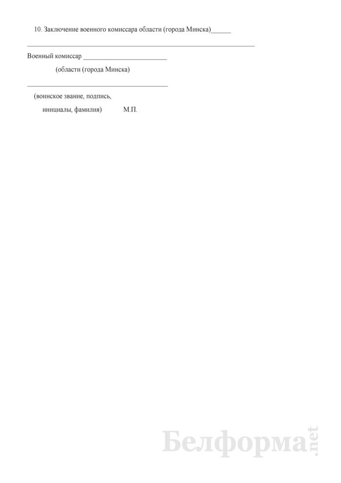 Акт обследования семейного положения резервиста. Страница 3