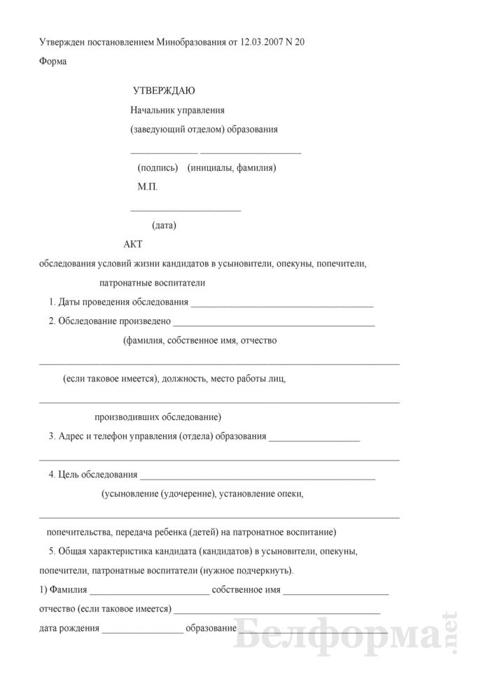 Акт обследования условий жизни кандидатов в усыновители, опекуны, попечители, приемные родители, родители-воспитатели. Страница 1