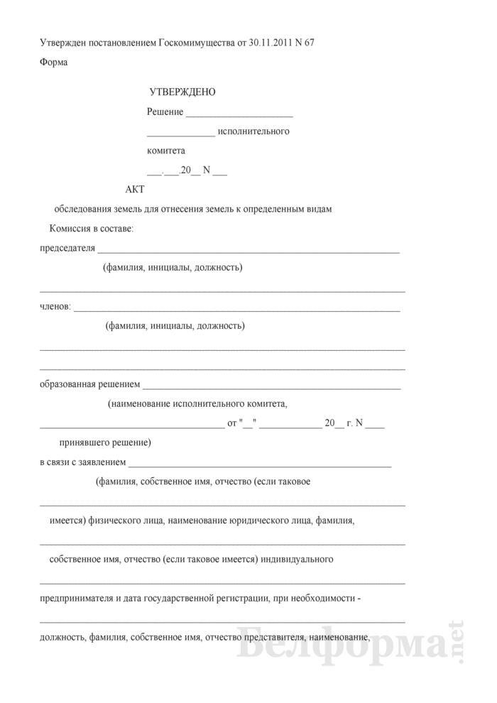 Акт обследования земель для отнесения земель к определенным видам. Страница 1