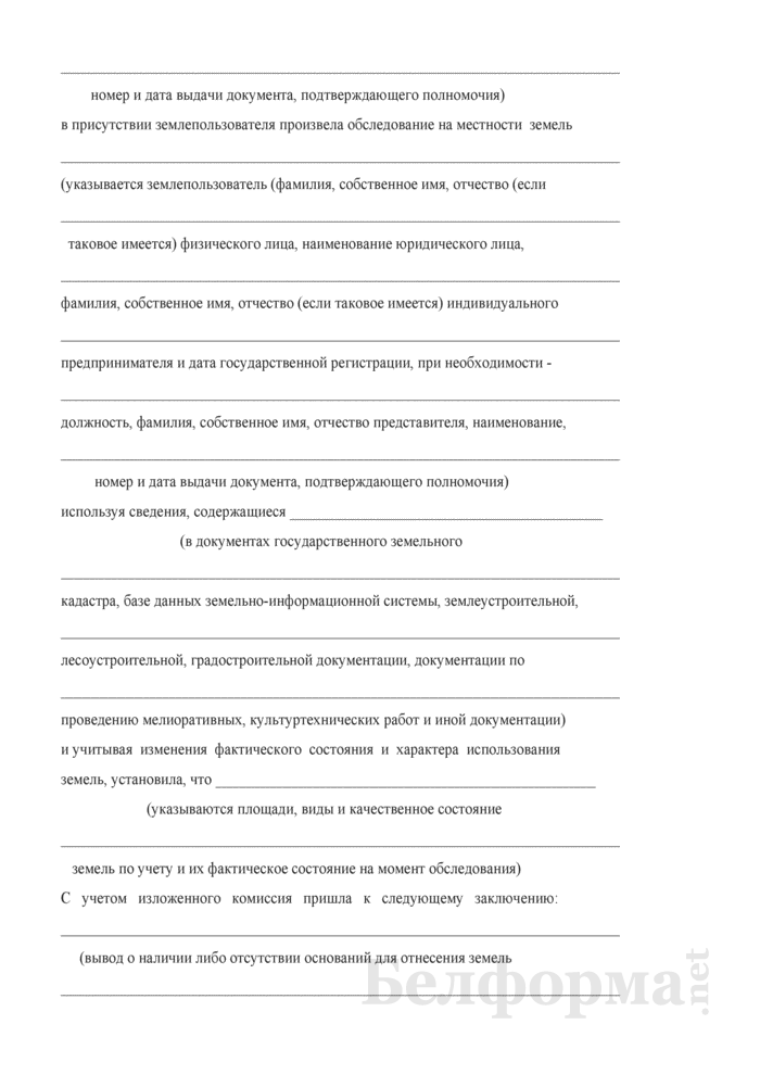 Акт обследования земель для отнесения земель к определенным видам. Страница 2