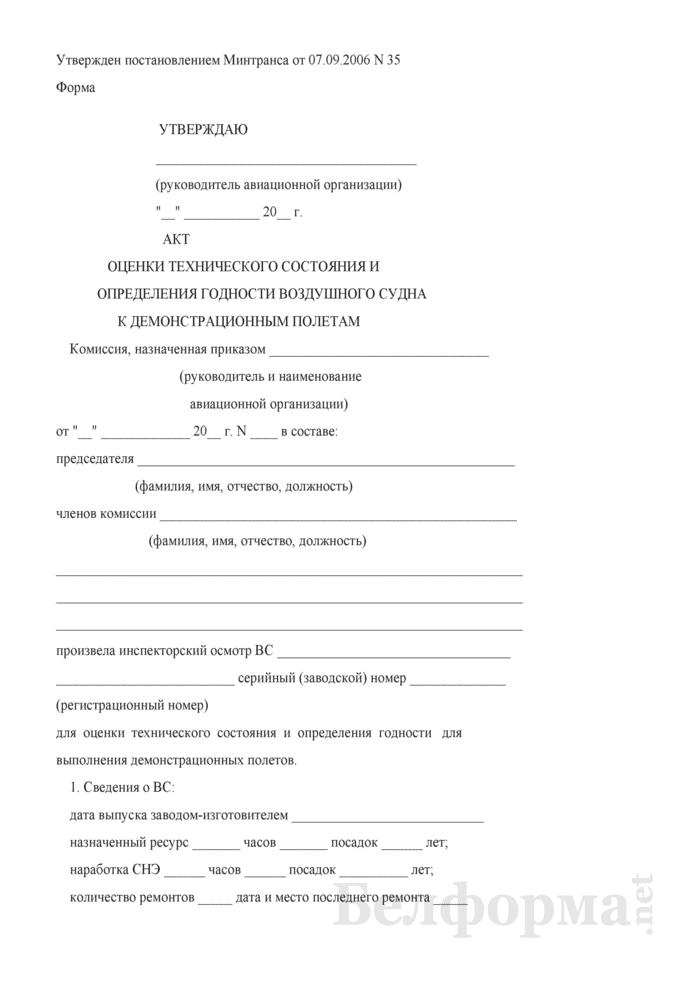 Акт оценки технического состояния и определения годности воздушного судна к демонстрационным полетам. Страница 1