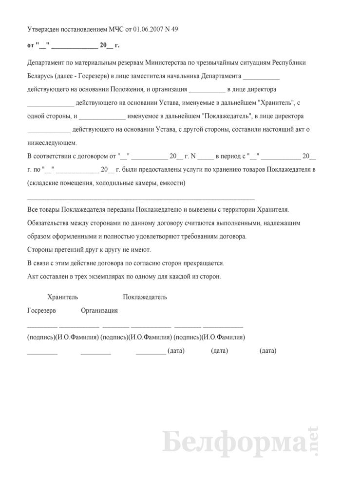 Акт оказанных услуг к договору на оказание услуг по хранению товаров. Страница 1