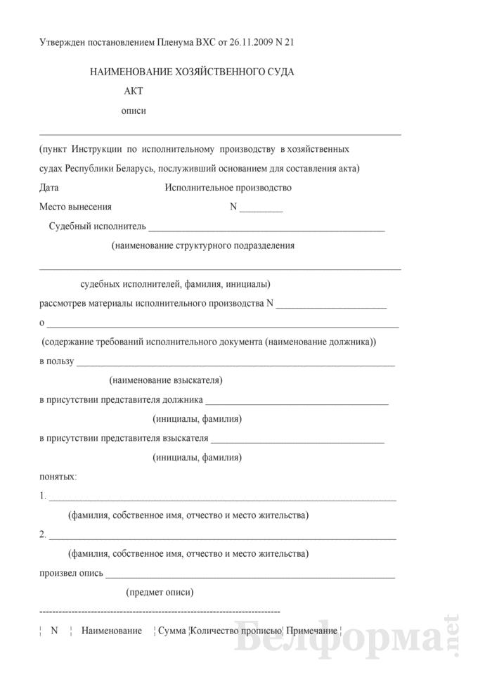 Акт описи имущества судебным исполнителем. Страница 1