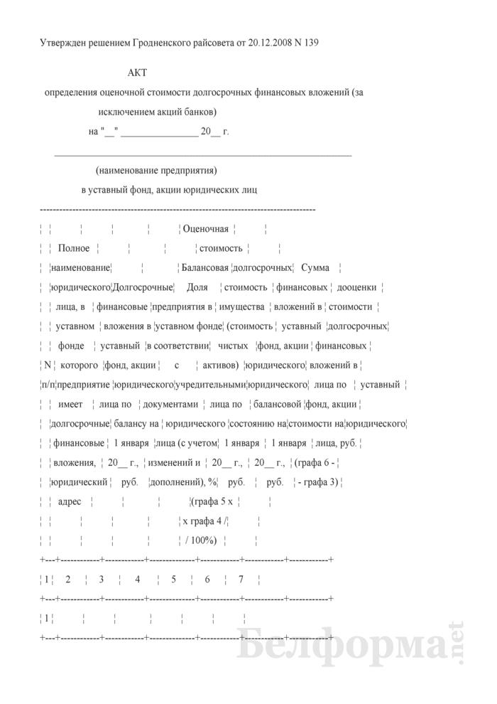 Акт определения оценочной стоимости долгосрочных финансовых вложений (за исключением акций банков) (при расчете величины уставного фонда акционерного общества, создаваемого в процессе приватизации собственности Гродненского района). Страница 1