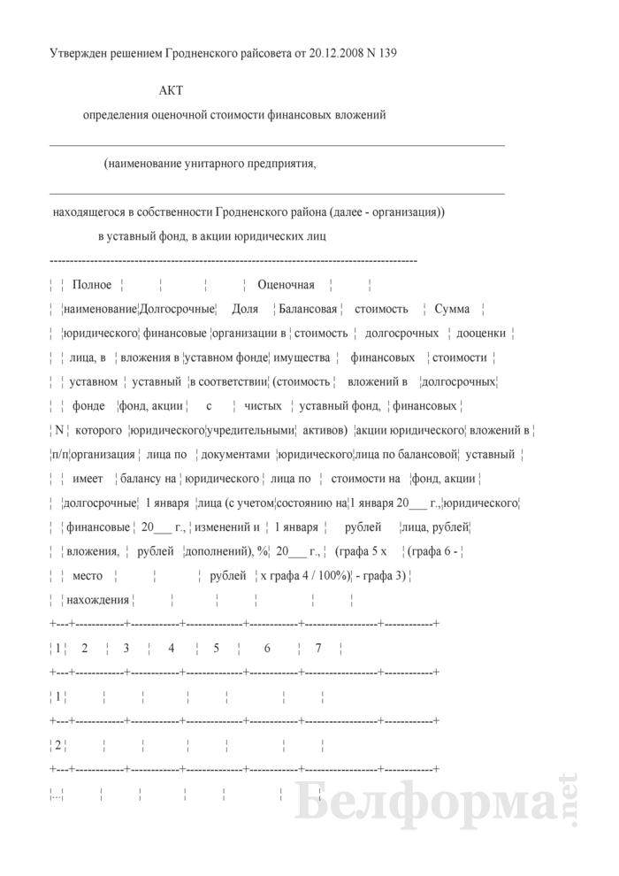 Акт определения оценочной стоимости финансовых вложений (при разработке проектов создания открытых акционерных обществ в процессе приватизации собственности Гродненского района). Страница 1