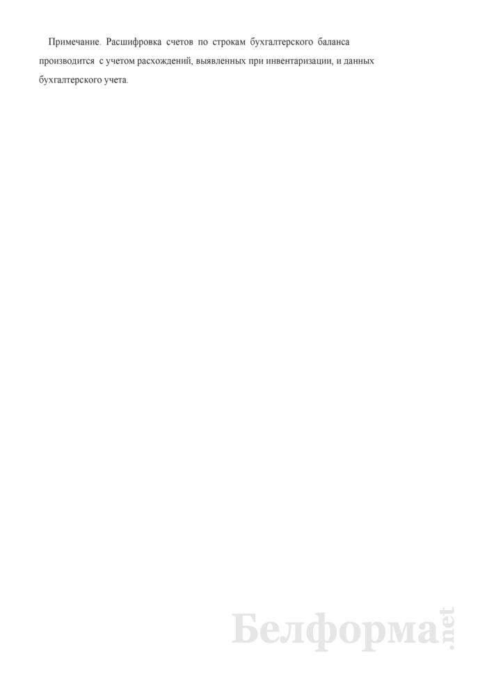 Акт определения оценочной стоимости предприятия как имущественного комплекса (Том 2 Проекта приватизации предприятия как имущественного комплекса). Страница 6