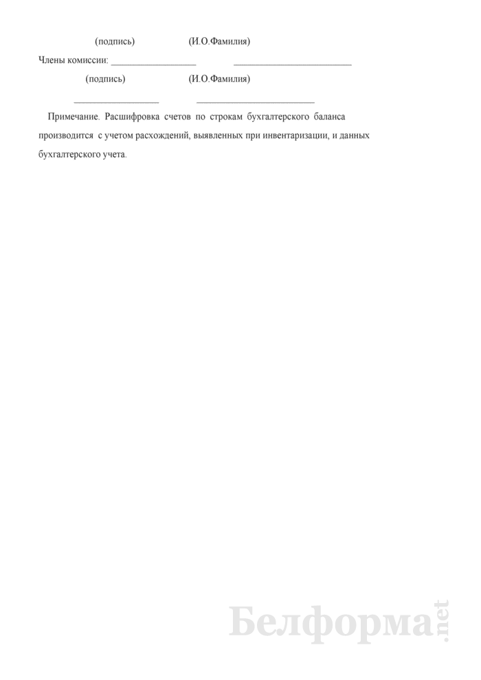 Акт определения размера уставного фонда открытого акционерного общества, создаваемого в процессе преобразования республиканского унитарного предприятия (к Примерной форме проекта преобразования республиканского унитарного предприятия в открытое акционерное общество). Страница 8