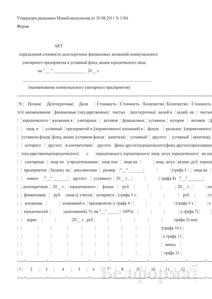 Акт определения стоимости долгосрочных финансовых вложений коммунального унитарного предприятия в уставный фонд, акции юридического лица. Страница 1