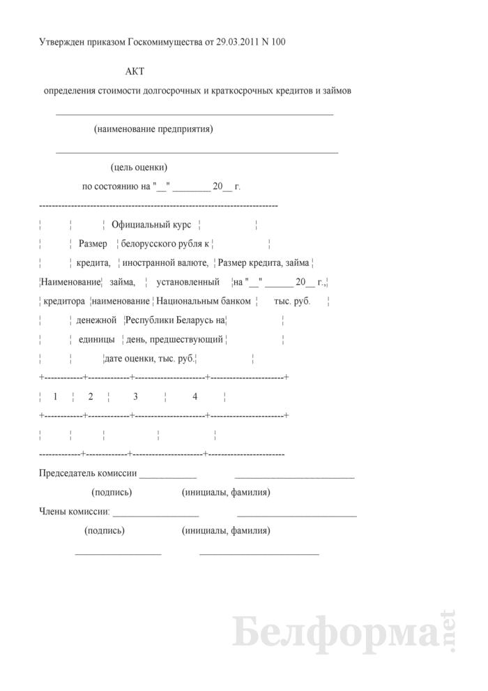 Акт определения стоимости долгосрочных и краткосрочных кредитов и займов. Страница 1