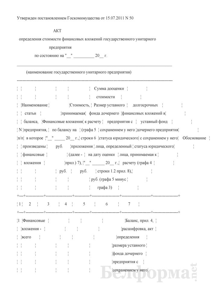 Акт определения стоимости финансовых вложений государственного унитарного предприятия (Том 2 Проекта приватизации предприятия как имущественных комплекса). Страница 1