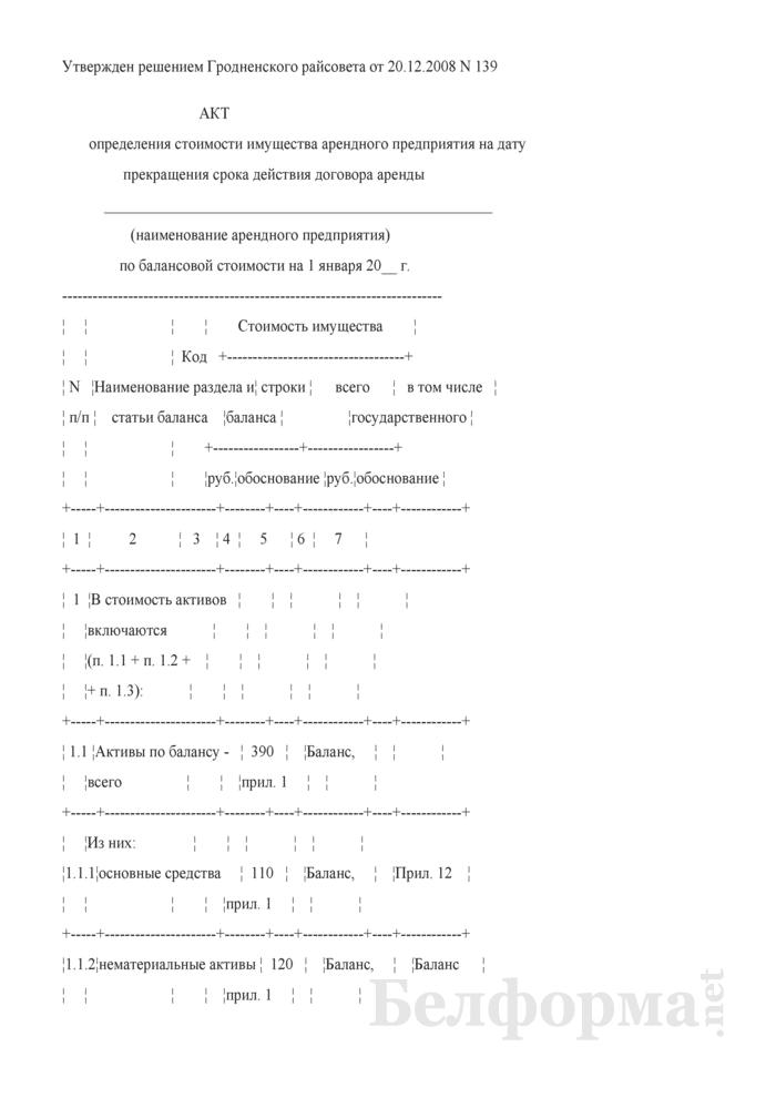 Акт определения стоимости имущества арендного предприятия на дату прекращения срока действия договора аренды предприятия по балансовой стоимости (при расчете величины уставного фонда акционерного общества, создаваемого в процессе приватизации собственности Гродненского района). Страница 1
