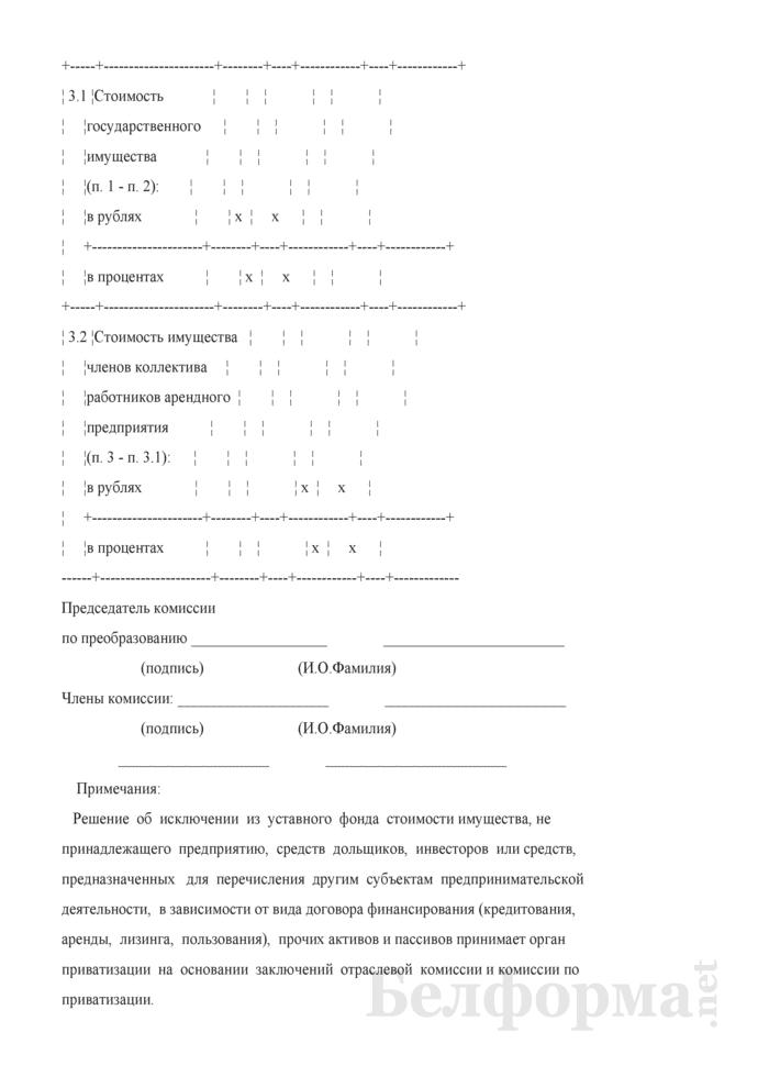 Акт определения стоимости имущества арендного предприятия на дату прекращения срока действия договора аренды предприятия по балансовой стоимости (при расчете величины уставного фонда акционерного общества, создаваемого в процессе приватизации собственности Гродненского района). Страница 6