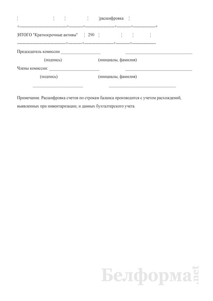 Акт определения стоимости краткосрочных активов. Страница 2