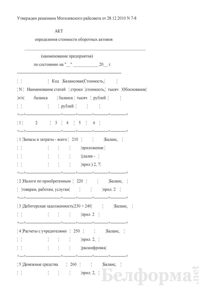 Акт определения стоимости оборотных активов (при определении размера уставного фонда открытого акционерного общества, создаваемого в процессе приватизации объектов, находящихся в коммунальной собственности Могилевского района). Страница 1