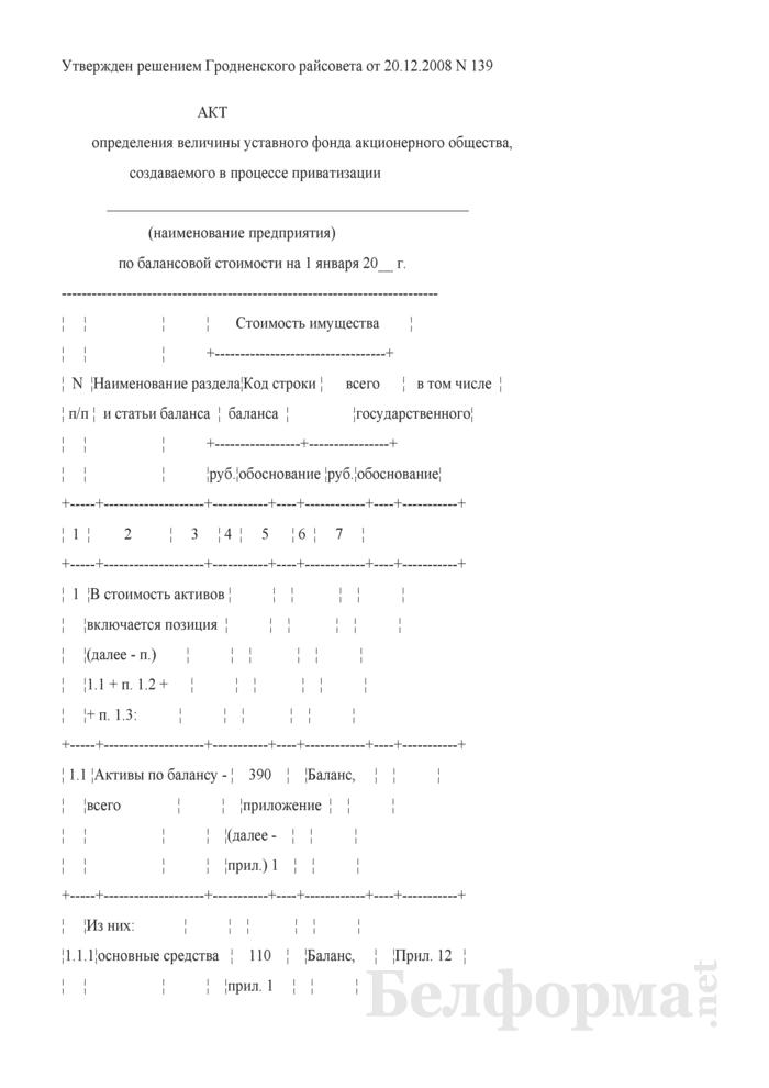 Акт определения величины уставного фонда акционерного общества, создаваемого в процессе приватизации собственности Гродненского района. Страница 1