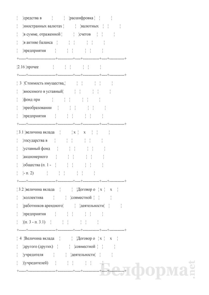 Акт определения величины уставного фонда акционерного общества, создаваемого в процессе приватизации собственности Гродненского района. Страница 6