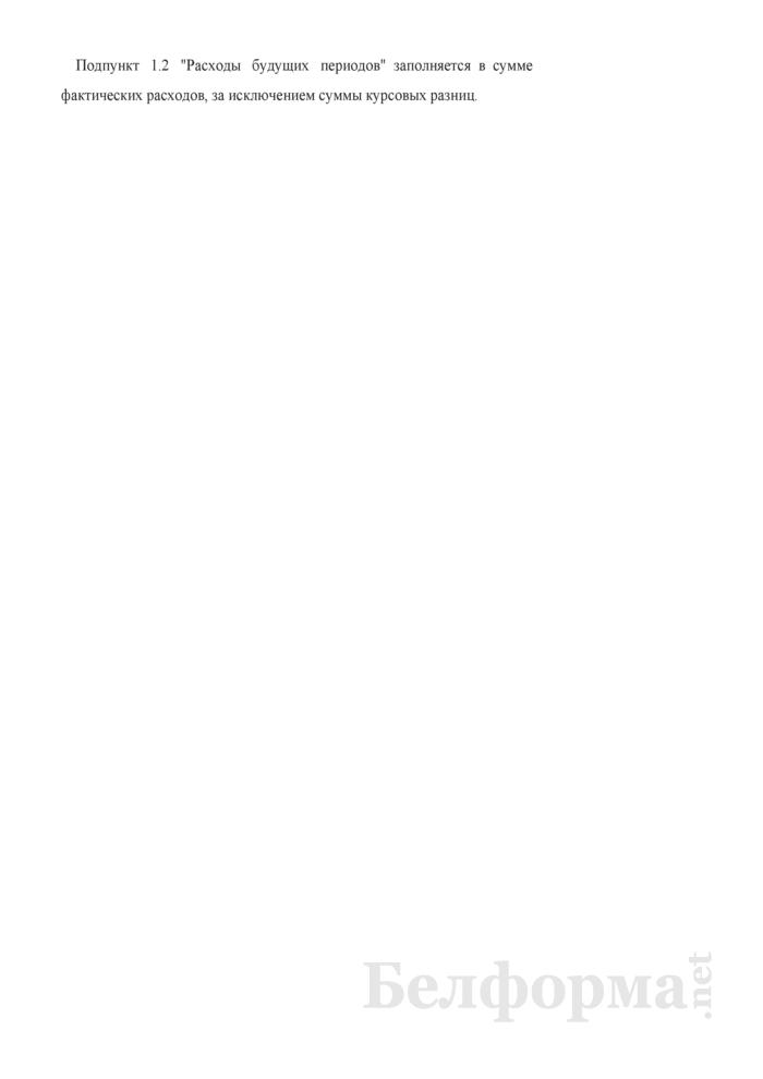 Акт определения величины уставного фонда акционерного общества, создаваемого в процессе приватизации собственности Гродненского района. Страница 8