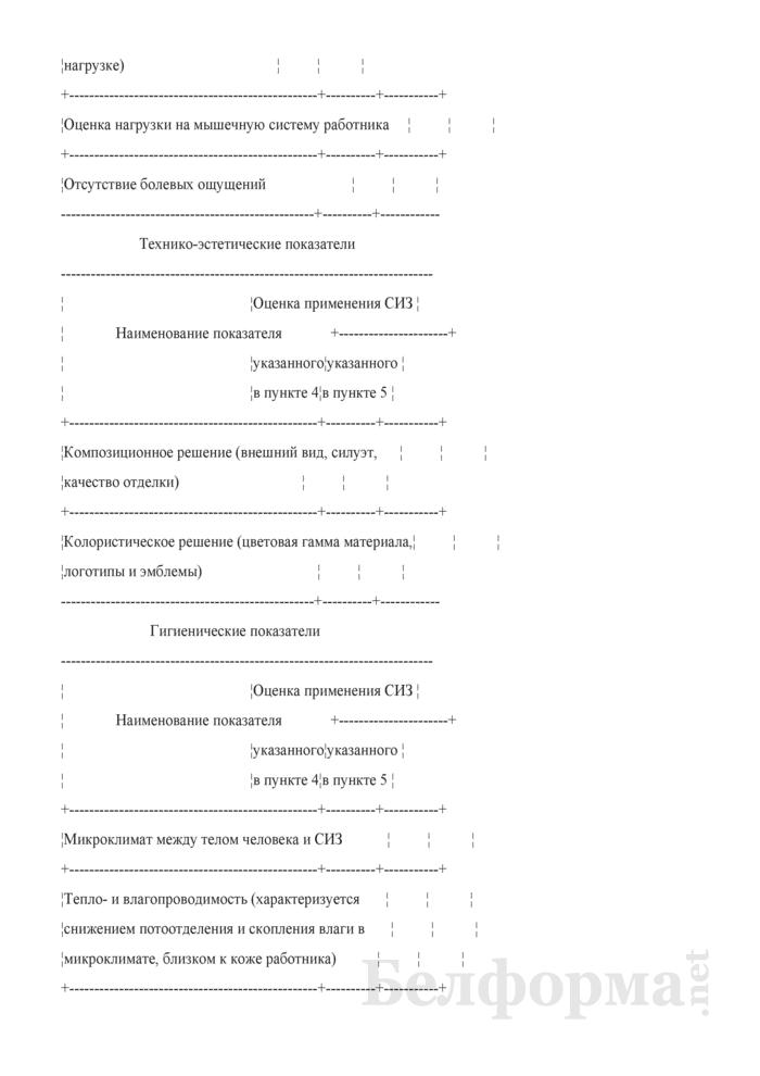 Акт опытной эксплуатации средства индивидуальной защиты. Страница 3