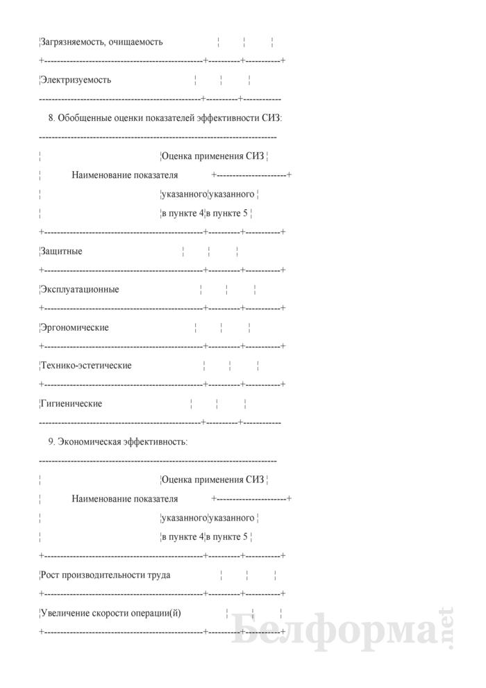 Акт опытной эксплуатации средства индивидуальной защиты. Страница 4