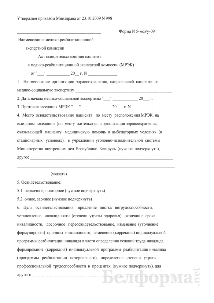 Акт освидетельствования пациента в медико-реабилитационной экспертной комиссии (МРЭК) (Форма № 5-мсэ/у-09). Страница 1
