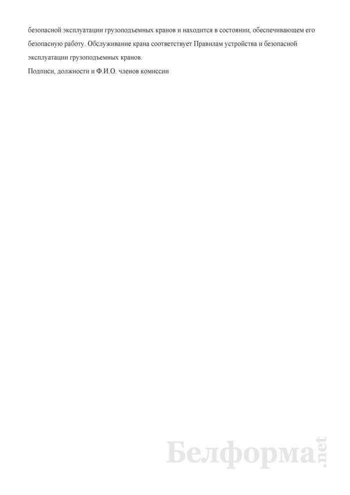 Акт освидетельствования смонтированного башенного крана (примерная форма). Страница 2