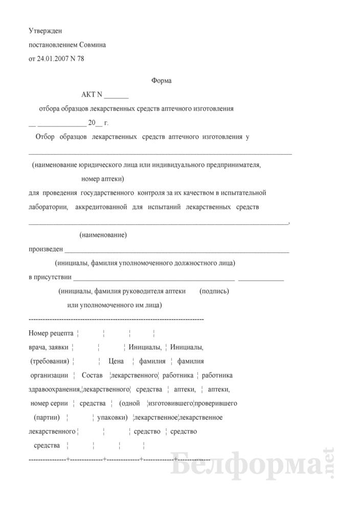 Акт отбора образцов лекарственных средств аптечного изготовления. Страница 1