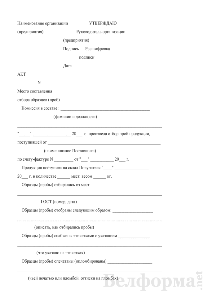Акт отбора образцов (проб). Страница 1