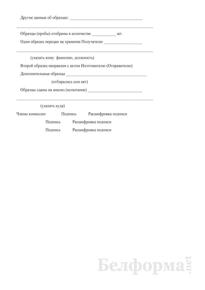 Акт отбора образцов (проб). Страница 2