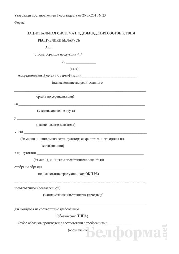 Акт отбора образцов продукции (при проведении сертификации). Страница 1