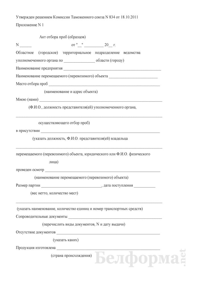 Акт отбора проб (образцов) для проведения лабораторных исследований продукции и кормов. Страница 1